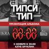 ТИПСИ ТИП и Zambezi||Москва||