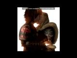 «как приручить дракошу» под музыку Owl City - Как приручить дракона 1/2. Picrolla