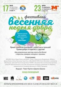 Фестиваль Весенней Недели Добра