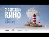 7-й Фестиваль Норвежского кино в Москве 12-18 октября в Формуле кино Горизонт