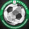 Федерация Футбола Щёлковского района