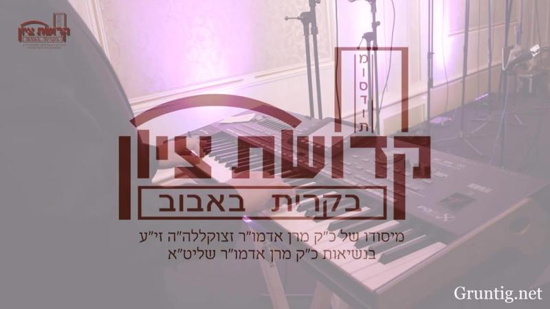 אהרון ורצברגר ומקהלת באבוב - זמירות מוצאי שבת Aron Wertzberger and Bobov Choir - Motzei Shabbos Zemiros