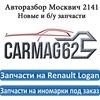 Авторазборка Москвич CarMag62. Запчасти г.Рязань
