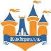 КИНДЕРВИЛЛЬ - детский клуб | Минск