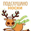 Подслушано  | НОСКИ |  Новоильинский район
