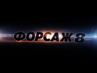 Форсаж 8 — Русский трейлер (2017)