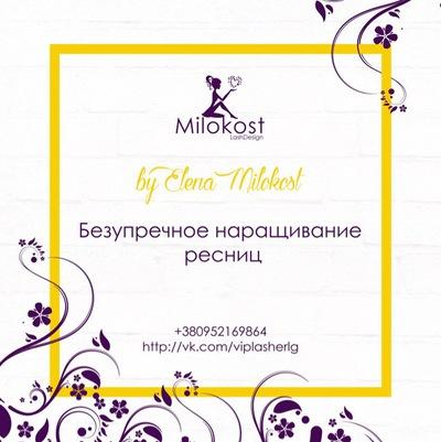 Елена Милокост
