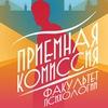 Приёмная комиссия факультета психологии МГУ-2016