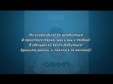 Тимати и Мот – Новая русская мечта (Lyrics, Текст Песни)