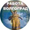 Работа в Волгограде|Работа в Волжском|Вакансии