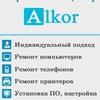 Сервисный центр  «Алкор»