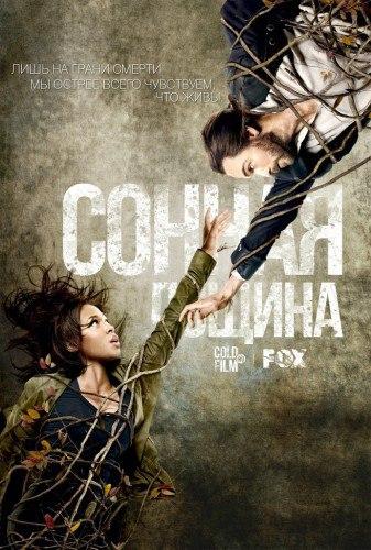 Сонная лощина 3-4 сезон 1-3 серия ColdFilm | Sleepy Hollow