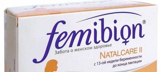 Витамины для беременных фемибион 2 инструкция 46
