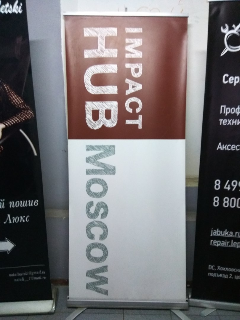 Impact Hub Moscow