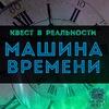 """Квест """"Машина Времени"""" Оренбург"""