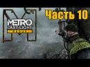 Прохождение Metro Last Light Redux Часть 10 Болота