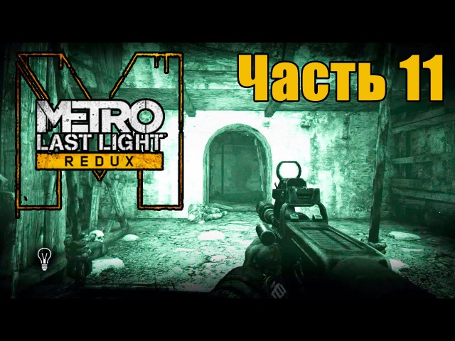 Прохождение Metro: Last Light Redux. Часть 11: Катакомбы