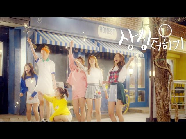 LABOUM(라붐) 4th SINGLE ALBUM Fresh Adventure 상상더하기 Official M/V