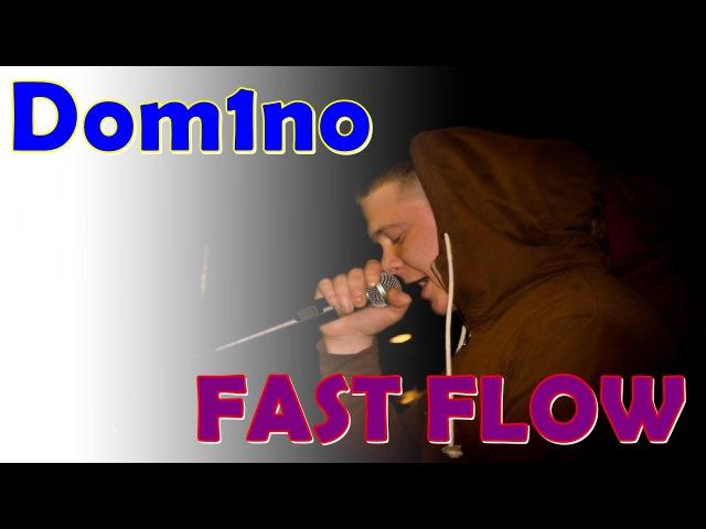 Dom1no Лучшие куплеты Fast Flow