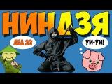 Безбашенный дед 22 - НИНДЗЯ!