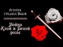 Война Алой и Белой розы рус. История средних веков.