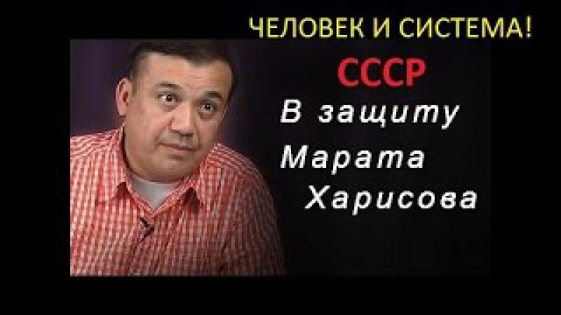 Марат Харисов уже 9 месяцев в тюрьме