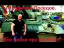 Владимир Соседов. Все песни про непобедимый Донбасс! ( Стихи в. Соседов.)
