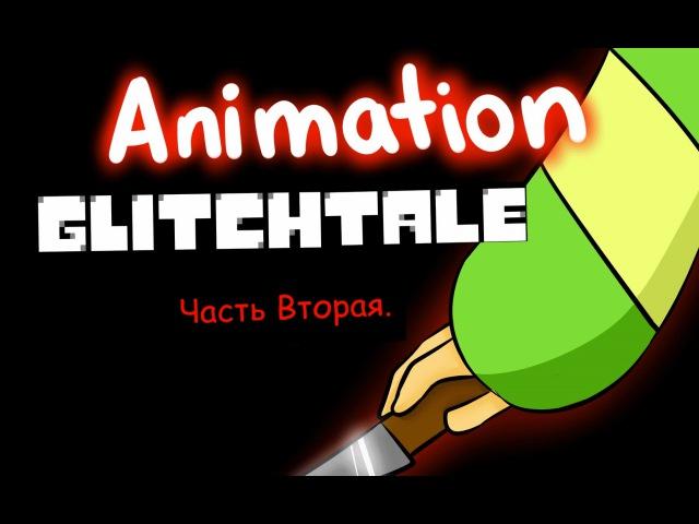 GlitchTale. UnderTale Animation. Часть 2. [Rus Dub by Denchik].