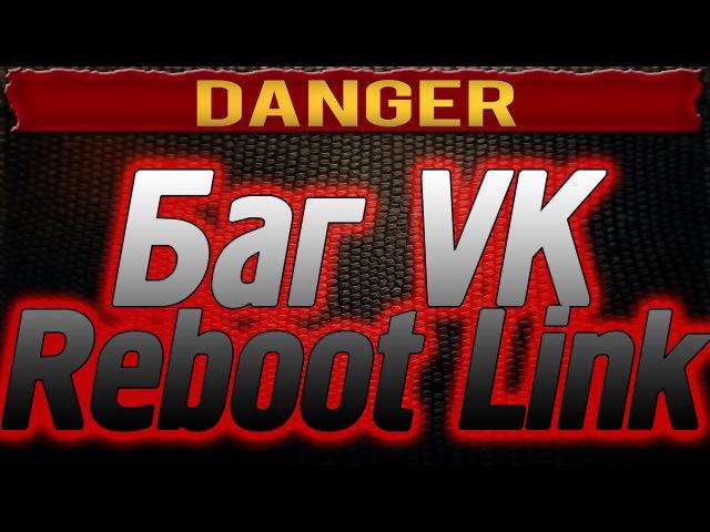 Секреты ВКонтакте: Баг или Уязвимость vk? Reboot Link