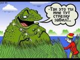 Мульт Взрослым!!! Лягушки Хо Хо Тухи!!! Cartoon Adults!!! Frog Ho Ho Shepherds!!!