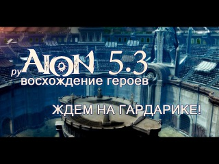 Aion 5.3 и free-to-play на руофе.