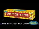 P8380 Супер салют Золотой резерв