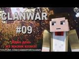 MINECRAFT CLANWAR BATTLES | Замесы | Взрываем Базу Imperial :D - ВАЙП!!!