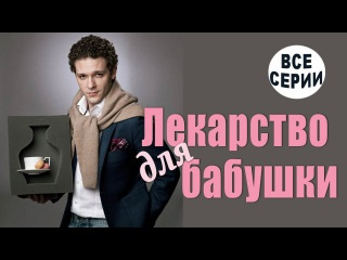Русские мелодрамы, фильмы, сериалы   Лекарство для бабушки