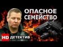 Опасное семейство - детективы [ русский боевик ] фильм целиком