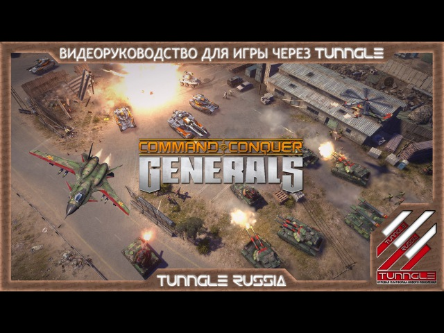 Command and Conquer - Generals по сети через Tunngle