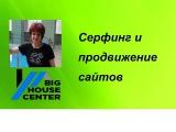 Серфинг продвижение сайтов и заработок от BIG HOUSE CENTER. Как легко  заработать деньг ...