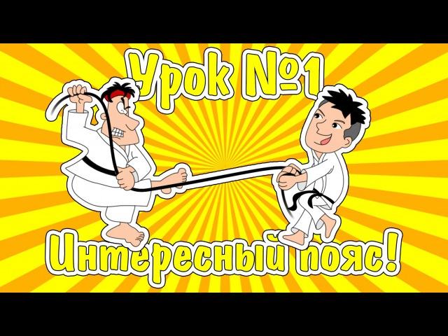 Каратэ клуб СКИФ Karate club SKIF Упражнения с поясом Уроки каратэ для детей rfhfn' rke crba karate club skif eghf ytybz c