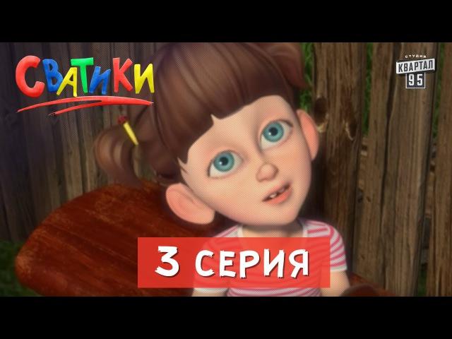 Сватики - 3 серия - мультсериал по мотивам сериала Сваты | Мультики 2016. cdfnbrb - 3 cthbz - vekmncthbfk gj vjnbdfv cthbfkf cdf