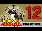 Прохождение Кунг-фу Панда Kung Fu Panda - Предначертание война #12