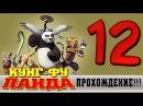 Прохождение Кунг-фу Панда Kung Fu Panda - Предначертание война 12