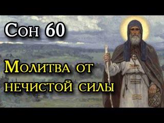 СОН ПРЕСВЯТОЙ БОГОРОДИЦЫ 60   МОЛИТВА ОТ НЕЧИСТОЙ СИЛЫ