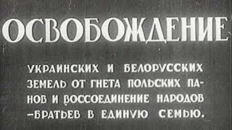 Освобождение 1940 Liberation