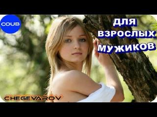 Мечта реальных пацанов. Большая куча Российских Приколов для взрослых. Смешные ...