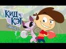 Kid vs Kat Кид виси Кэт Сезон 1