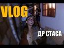VLOG 2 ДР Стаса Оксания Репетиция Счастливый билет