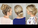 3 Stunning Updos That You Can Do On Yourself! Hair Tutorial