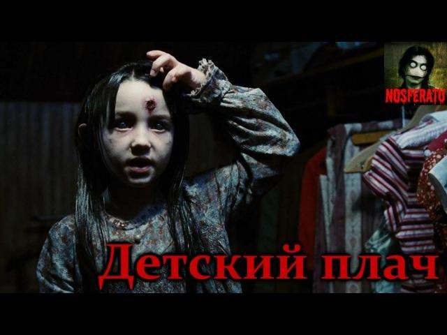 Истории на ночь - Детский плач (основано на реальных событиях)