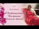 День 1 О Рождении денег Как привлечь деньги по женски Любосвета Радалова