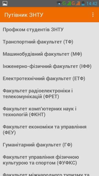 Мобільний Путівник ЗНТУ
